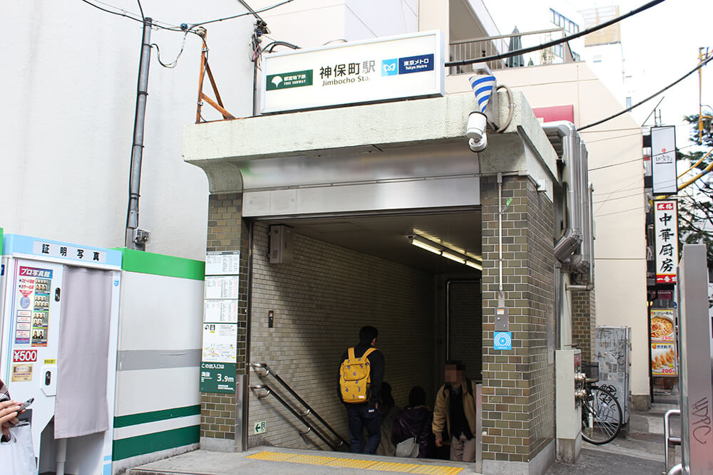 「神保町駅A7出口」