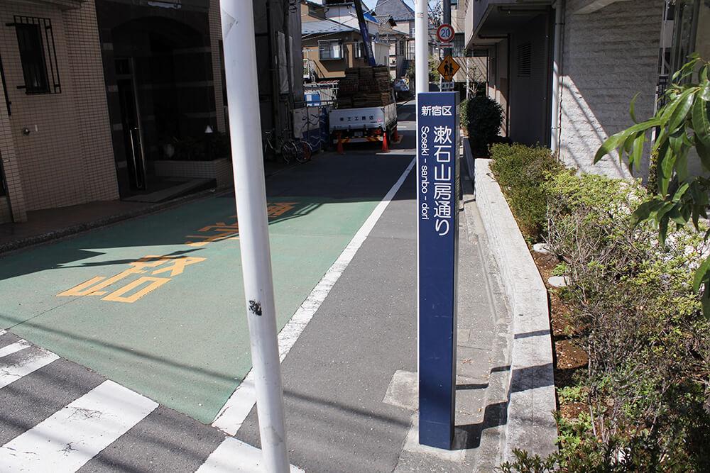 「漱石山房通り」の入口