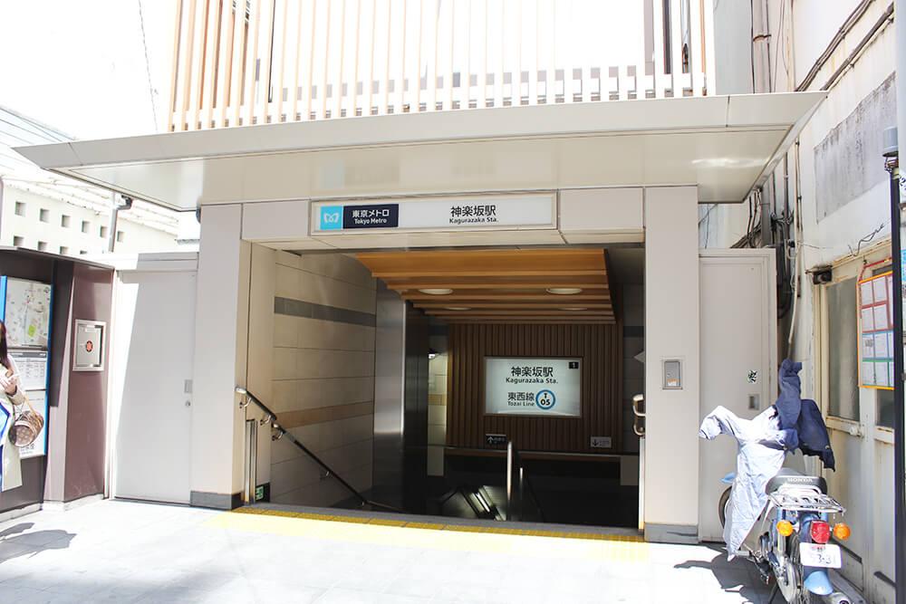 「東西線神楽坂駅1番出口」