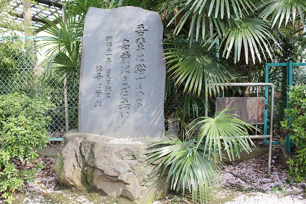 夏目漱石の石碑