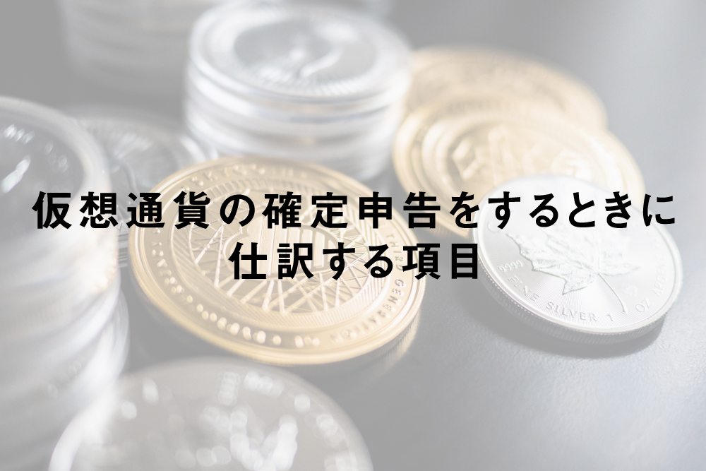 仮想通貨の確定申告をするときに仕訳する項目