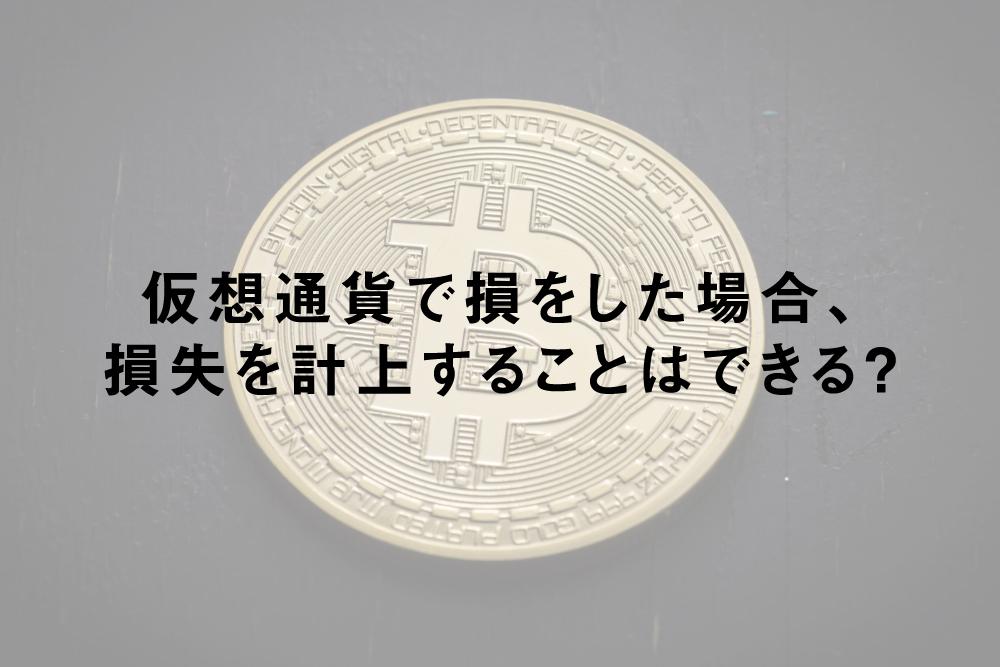 仮想通貨で損をした場合、損失を計上することはできる?