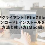 FTPクライアント「FileZilla」のダウンロードとインストールをする方法と使い方(Mac編)
