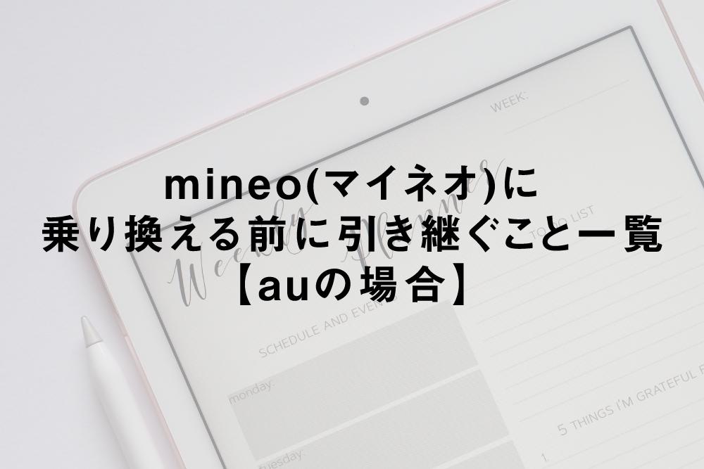 mineo(マイネオ)に乗り換える前に引き継ぐこと一覧【auの場合】