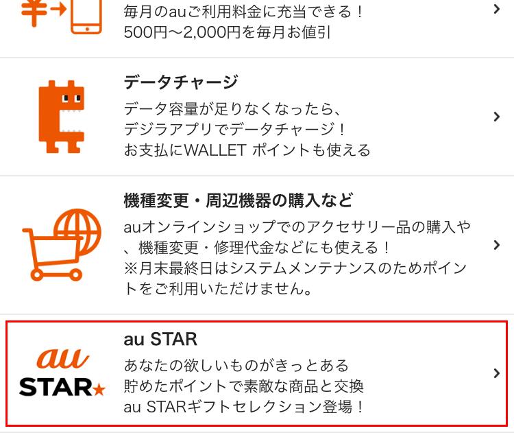 下のほうにスクロールして「au STAR」をタップ