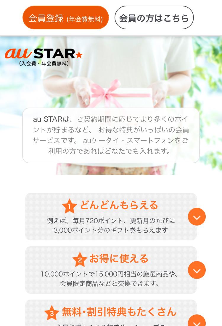 「au STAR」のページが開く