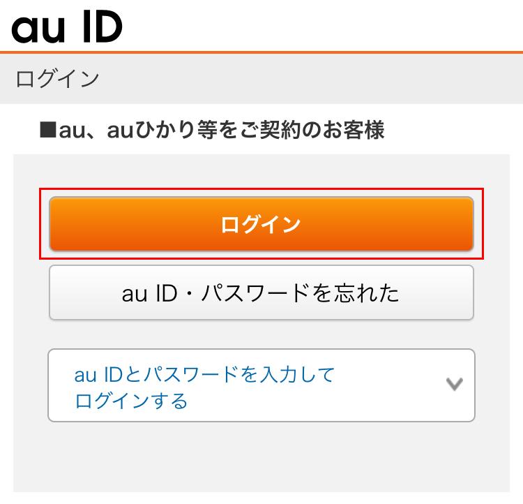 「au ID」のログイン画面が開くので「ログイン」ボタンをタップ