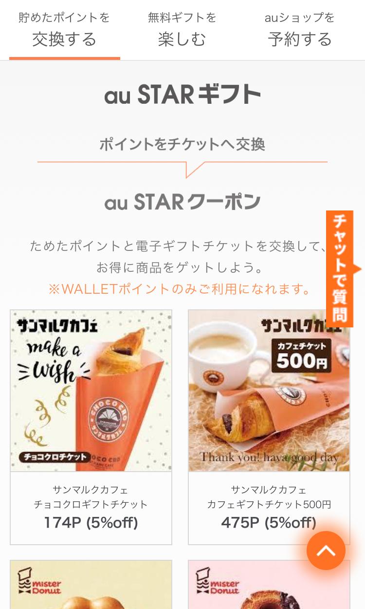 「au STARギフト」ではミスタードーナッツやサンマルクカフェのチケットとも交換できる