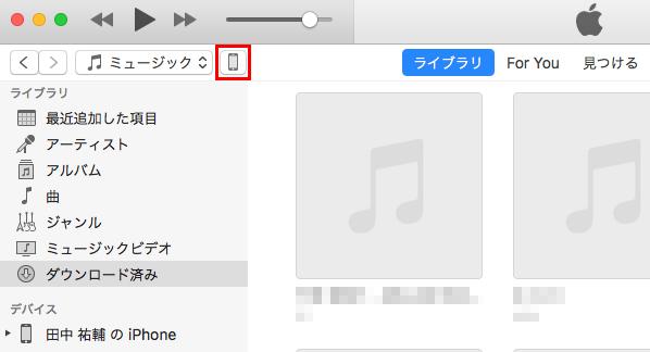 パソコンで「iTunes」を開き「iPhone」のマークをクリック