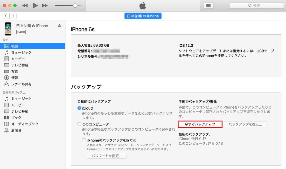 「iPhone」の画面が開いたら「今すぐバックアップ」ボタンをクリック