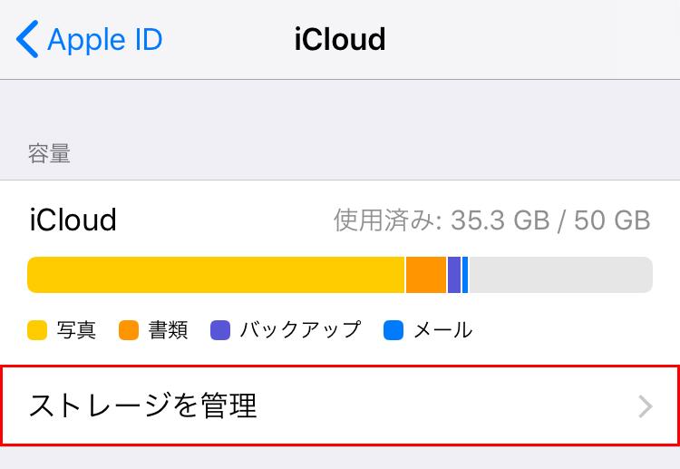 「iCloud」の「ストレージを管理」をタップ