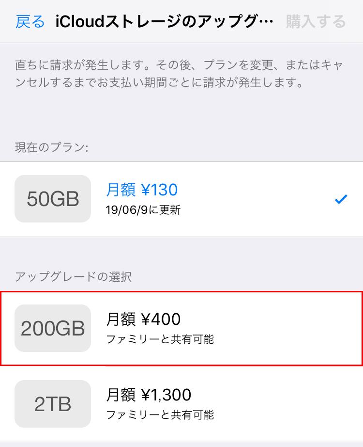 「iCloudストレージのアップグレード」で必要な容量をタップ
