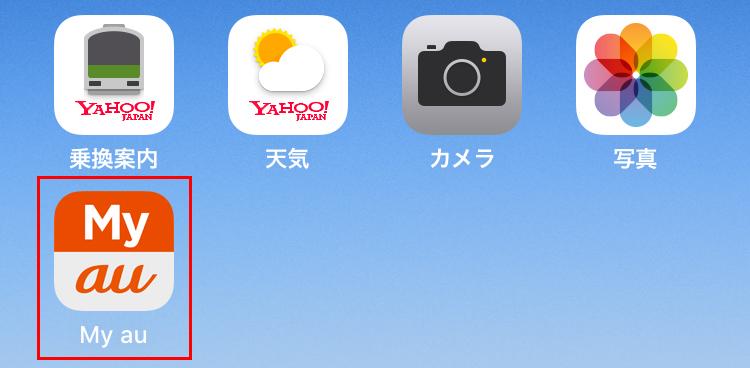 「My au」アプリを立ち上げる