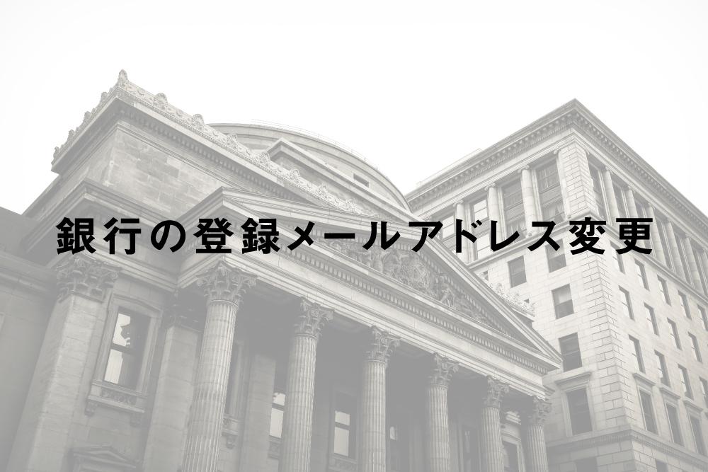 銀行の登録メールアドレス変更