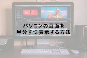パソコンの画面を半分ずつ表示する方法