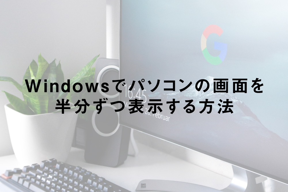 Windowsでパソコンの画面を半分ずつ表示する方法