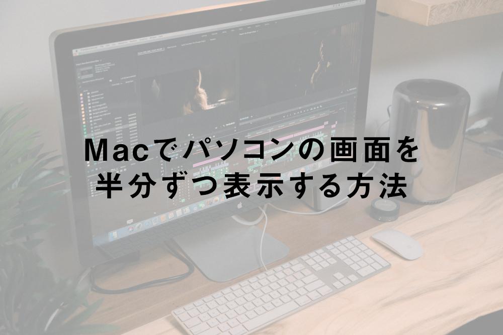 Macでパソコンの画面を半分ずつ表示する方法