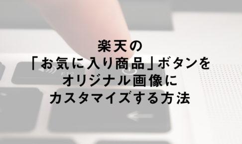 楽天の「お気に入り商品」ボタンをオリジナル画像にカスタマイズする方法
