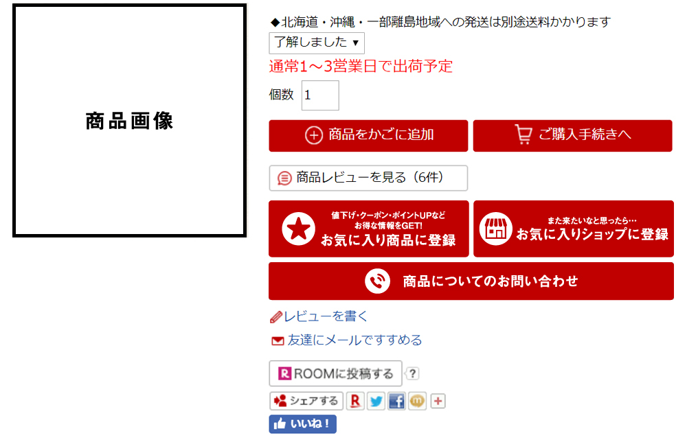 楽天の「お気に入り商品」ボタンで使用するオリジナル画像(赤)