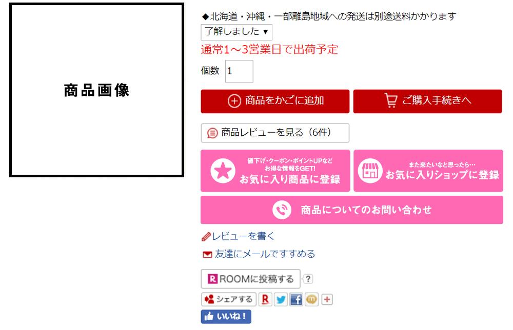 楽天の「お気に入り商品」ボタンで使用するオリジナル画像(ピンク)