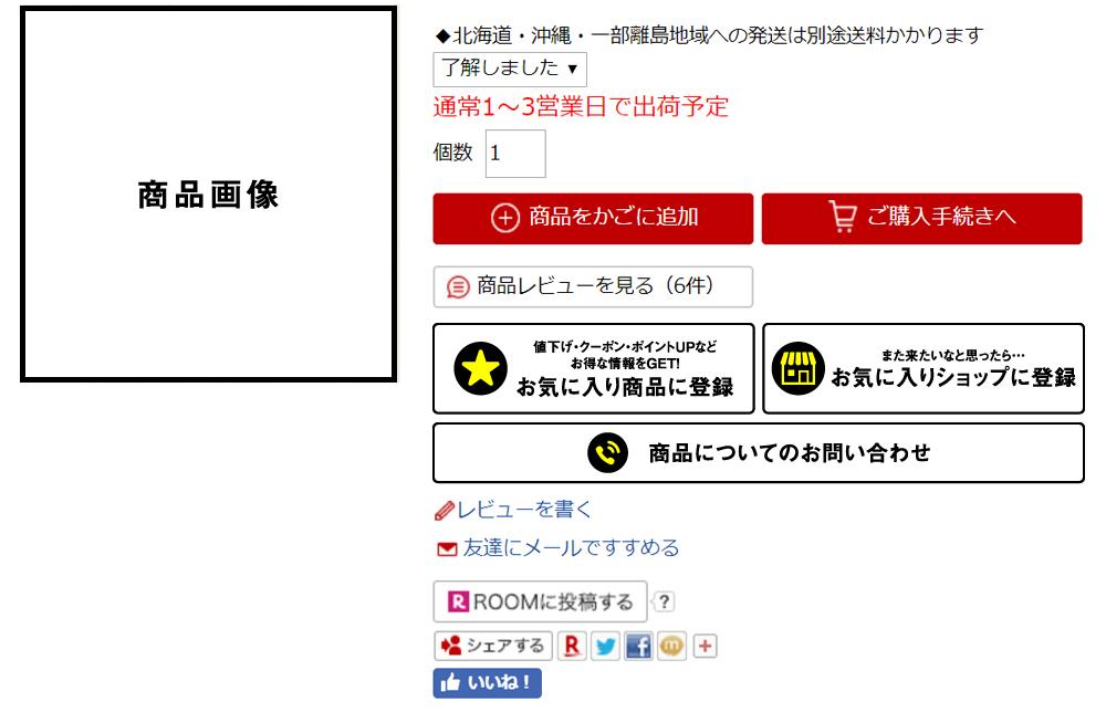 楽天の「お気に入り商品」ボタンで使用するオリジナル画像(白×黒)