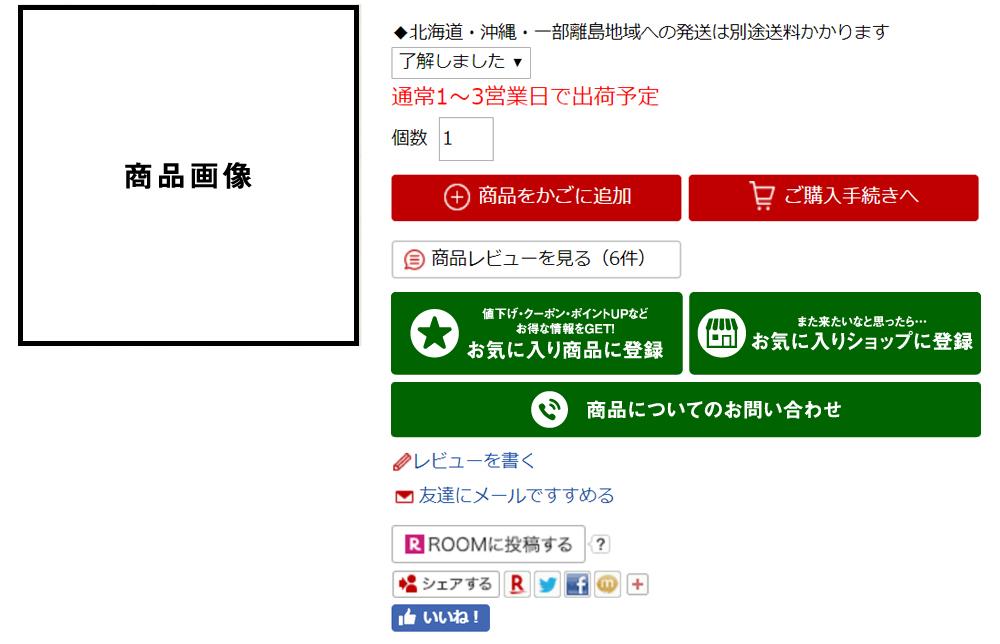 楽天の「お気に入り商品」ボタンで使用するオリジナル画像(緑)