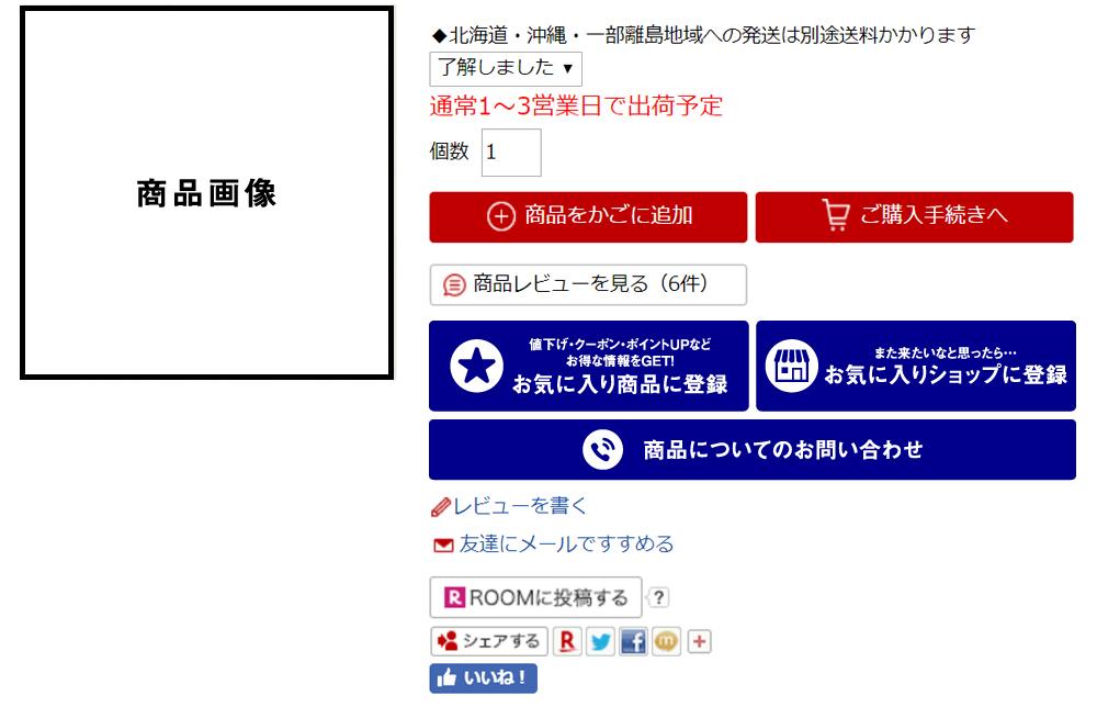 楽天の「お気に入り商品」ボタンで使用するオリジナル画像(青)