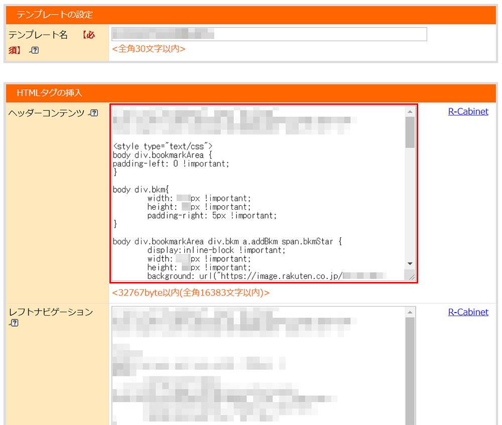 「HTMLタグの挿入」の「ヘッダーコンテンツ」部分に下記のCSSを貼りつけます
