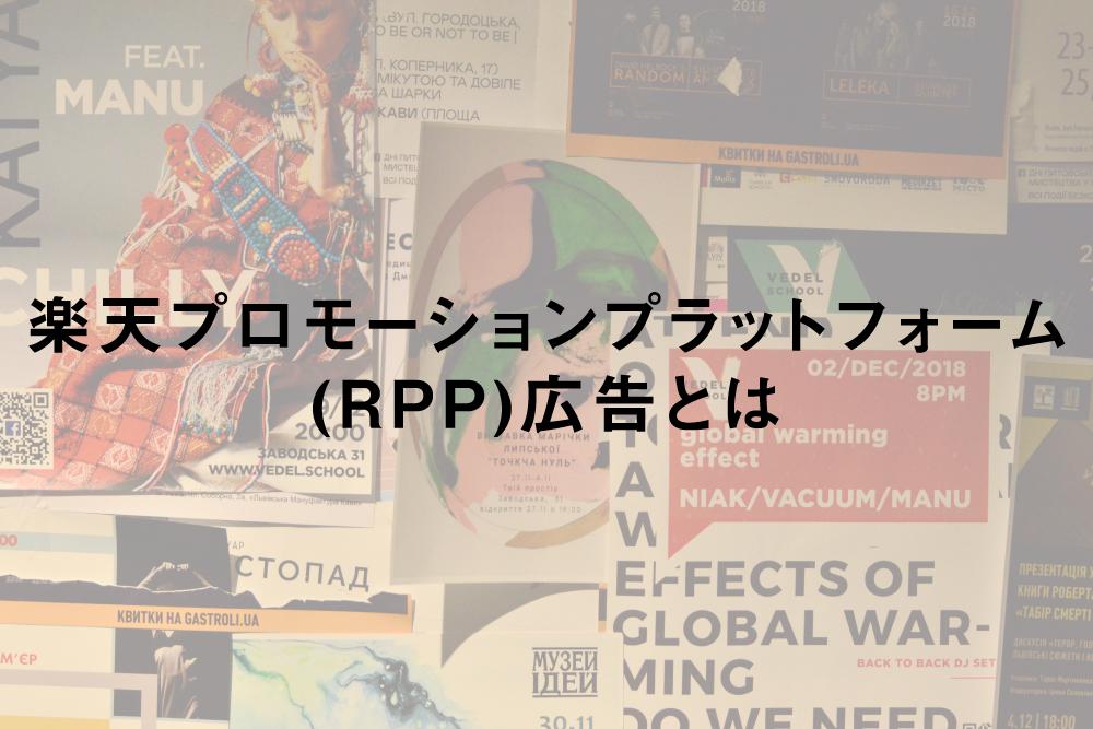 楽天プロモーションプラットフォーム(RPP)広告とは
