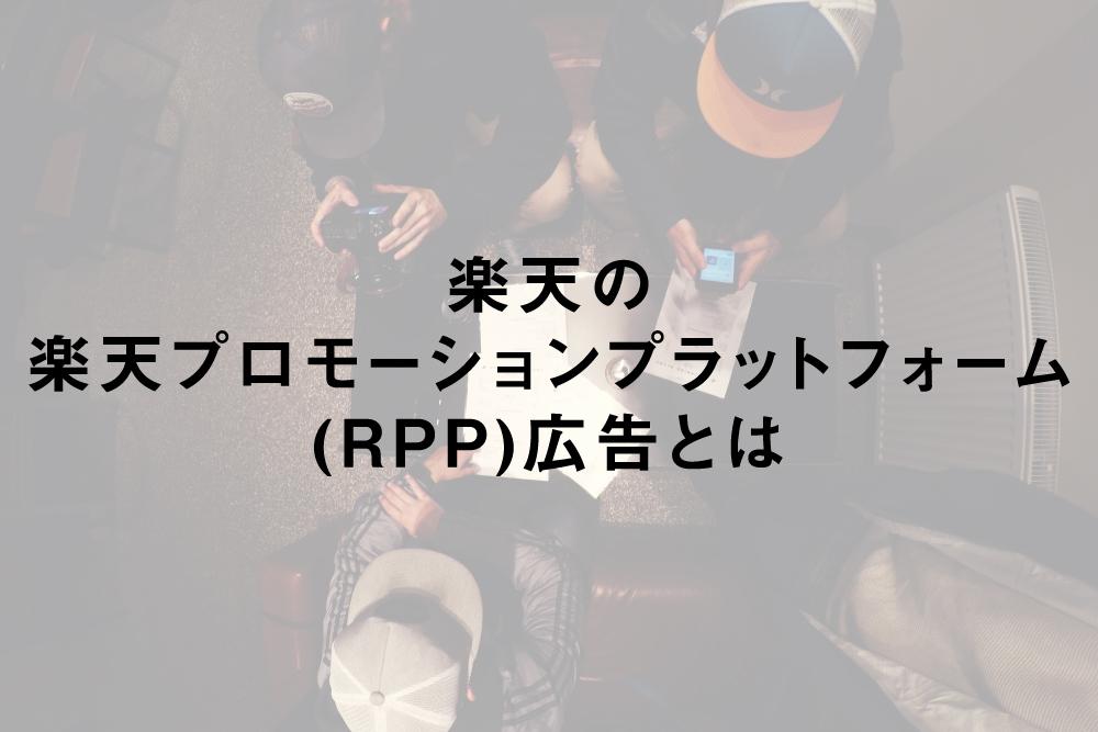 楽天の「楽天プロモーションプラットフォーム(RPP)広告」とは