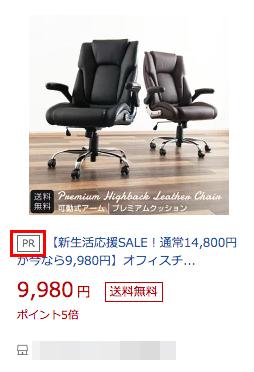 「[PR]」と書かれている商品が「楽天プロモーションプラットフォーム(RPP)広告」