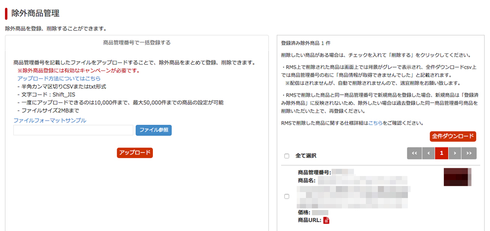 「除外商品管理」画面で右側の「登録済み除外商品」に商品が登録されています