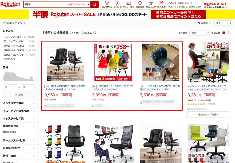 検索結果に表示された赤枠の部分が楽天プロモーションプラットフォーム(RPP)広告