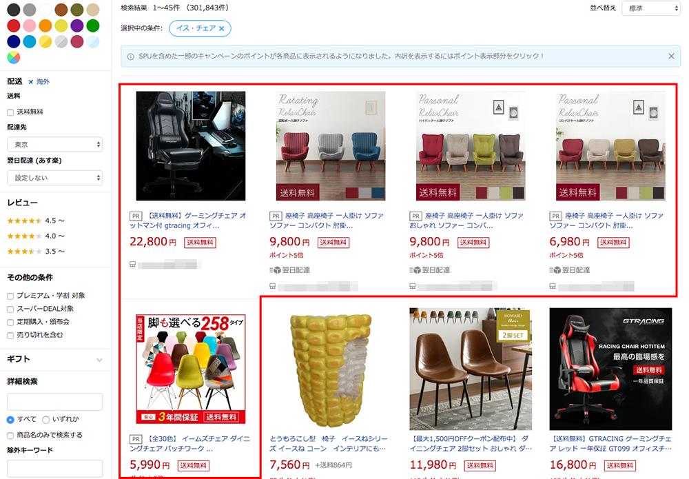 商品一覧に表示された赤枠の部分が「楽天プロモーションプラットフォーム(RPP)広告」