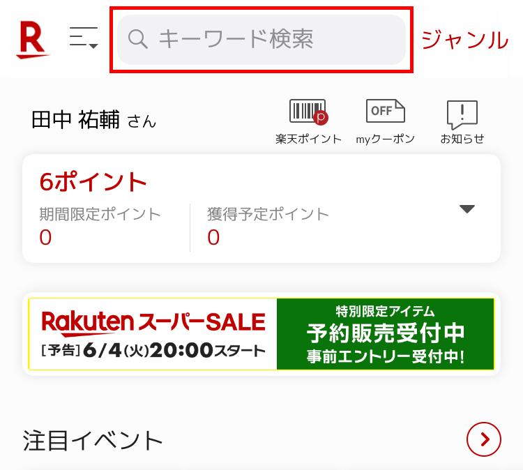 楽天アプリで楽天に入り上部の検索窓で商品を検索