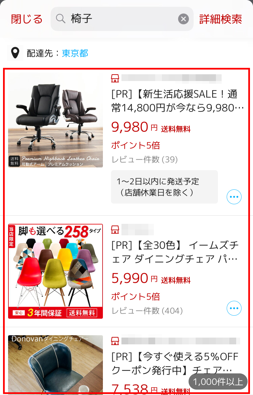 検索結果商品一覧に表示された赤枠の部分が「楽天プロモーションプラットフォーム(RPP)広告」です