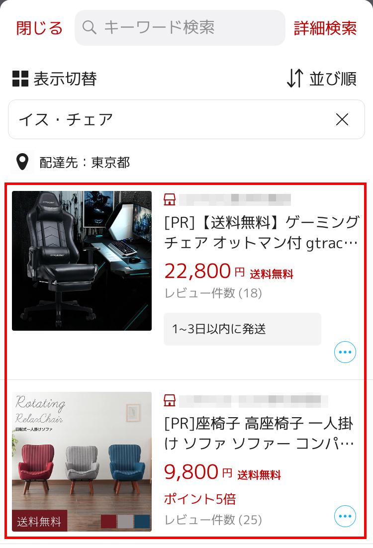 赤枠の部分が「楽天プロモーションプラットフォーム(RPP)広告」です。