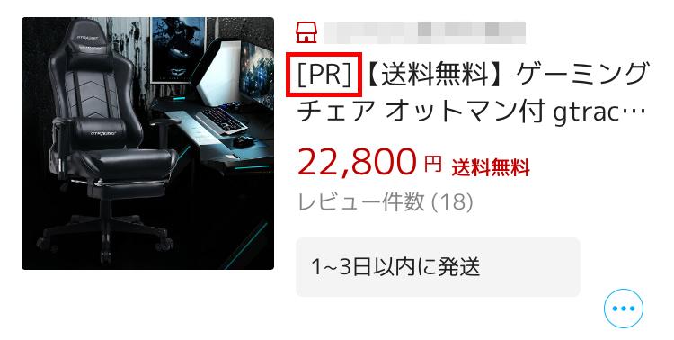 商品名の前に「[PR]」と書かれている商品が「楽天プロモーションプラットフォーム(RPP)広告」です