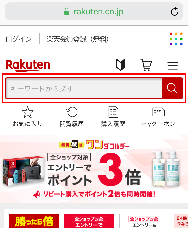 スマートフォンで楽天に入り上部の検索窓で商品を検索