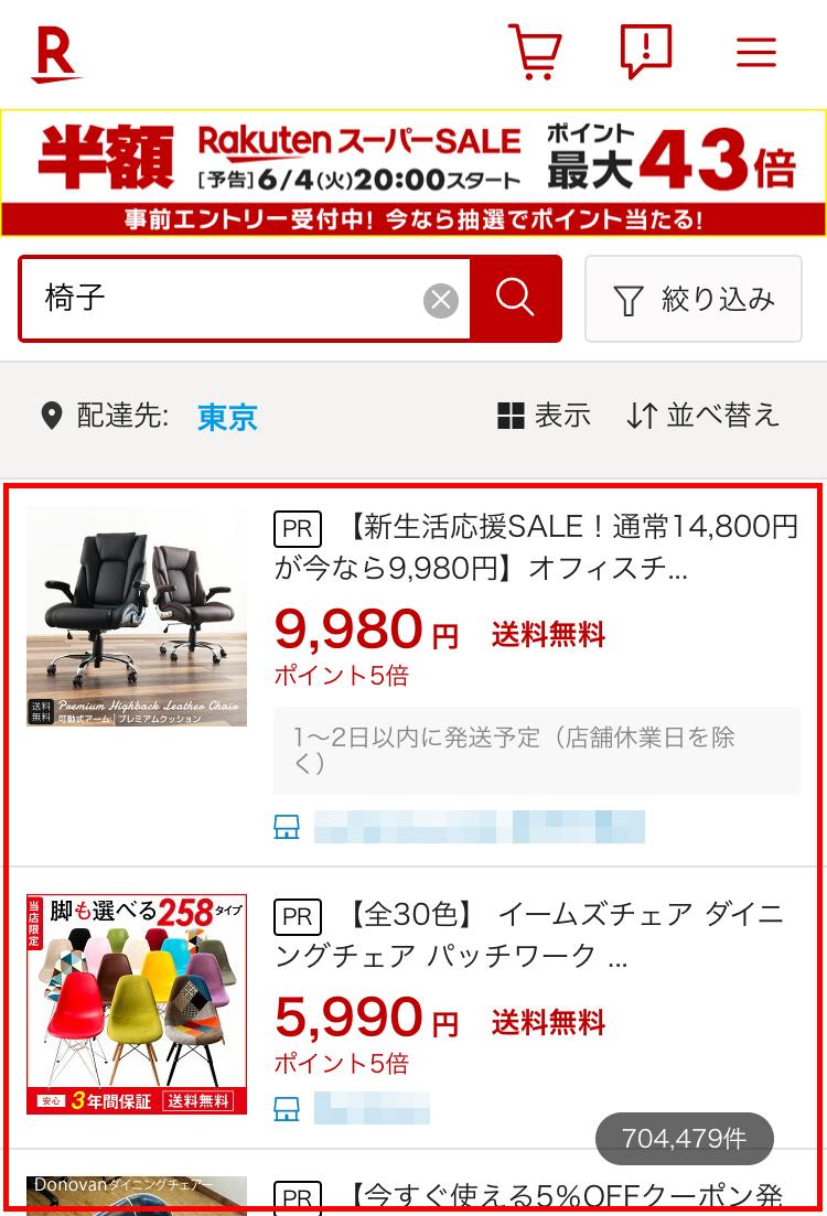 検索結果商品一覧に表示された赤枠の商品が「楽天プロモーションプラットフォーム(RPP)広告」で表示された商品です。