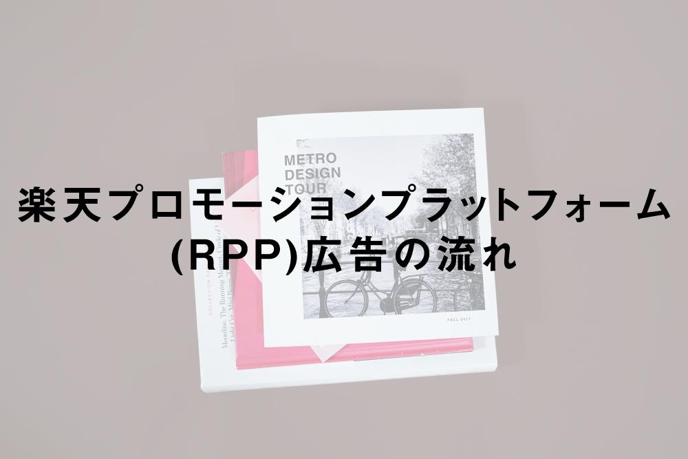 「楽天プロモーションプラットフォーム(RPP)広告」の流れ