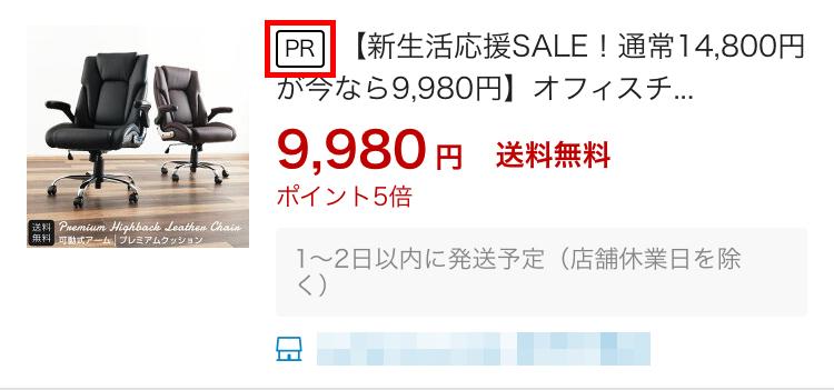 商品名の前に「[PR]」と表示されている商品が「楽天プロモーションプラットフォーム(RPP)広告」で表示された商品です