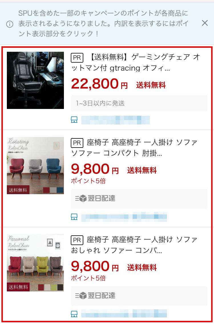 下にスクロールすると商品一覧が表示されます。赤枠の部分が「楽天プロモーションプラットフォーム(RPP)広告」です。