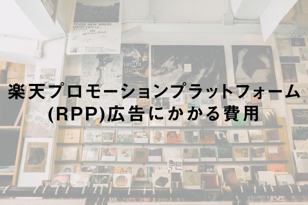「楽天プロモーションプラットフォーム(RPP)広告」にかかる費用