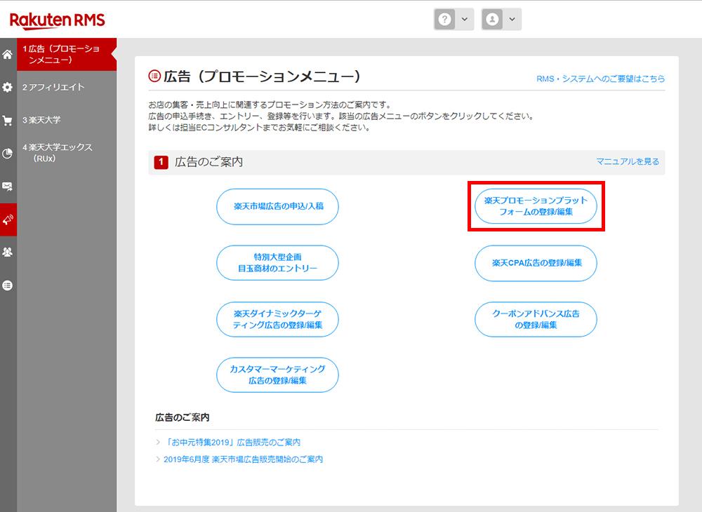 「楽天プロモーションプラットフォームの登録 / 編集」をクリック