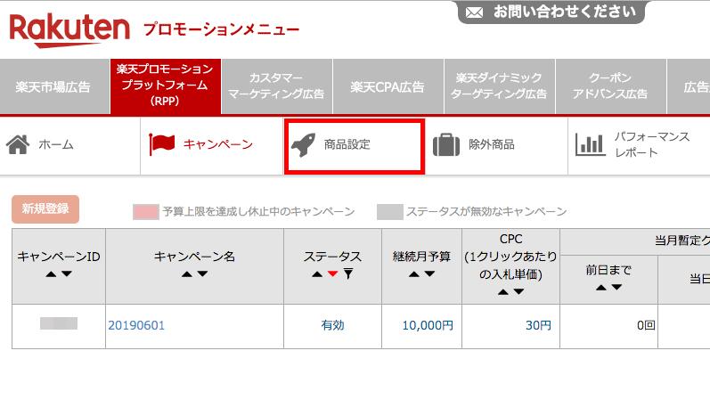 「楽天プロモーションプラットフォーム(RPP)広告」のメニューにある「商品設定」をクリック