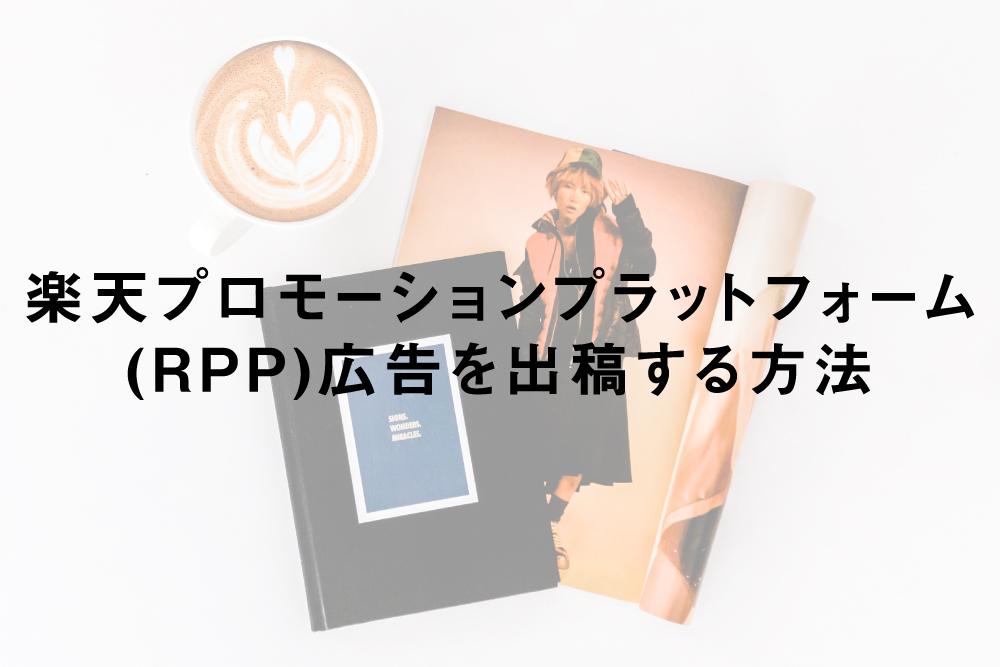 「楽天プロモーションプラットフォーム(RPP)広告」を出稿する方法