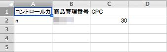 登録したい商品の商品管理番号とCPCを入力