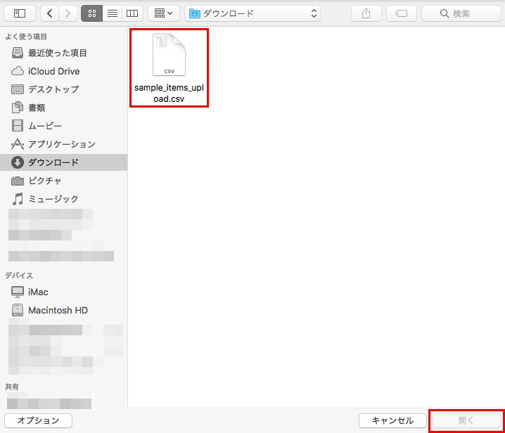 先ほど作成した「sample_items_upload.csv」を選択し、「開く」ボタンをクリック