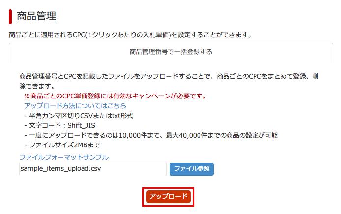 「sample_items_upload.csv」が入力欄に入ったら「アップロード」ボタンをクリックします